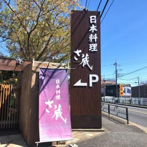 記念日ランチ@日本料理・さ蔵