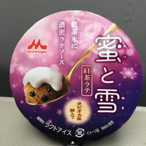 タピオカ風アイス「蜜と雪」(森永乳業) って美味しいの?・・・こんな所にもタピオカが(タピオカ王子の秘密)