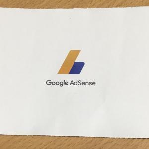 ついに!GoogleアドセンスのPINコードが届き「初入金」、アドセンス1.5ヶ月での金額は多い?少ない? + 超スマニュー砲が炸裂で PV数が過去最高に!!