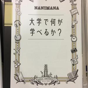 関西大学・高槻キャンパスのオープンキャンパスに行った感想