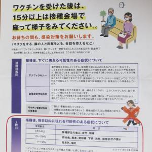 コロナワクチン接種を受ける…