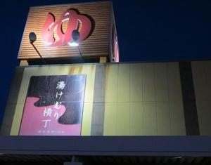 昭和の雰囲気のスーパー銭湯…
