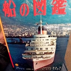 """県立病院の院内図書にあった""""船の図鑑""""を見つけた。"""