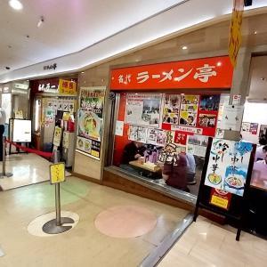 名代ラーメン亭(博多駅地下)