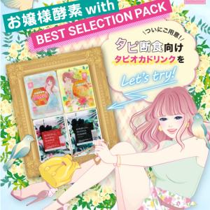 【お嬢様酵素】美味しいタピオカドリンクで速攻ダイエット!