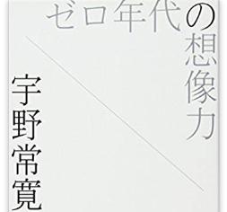 書籍「ゼロ年代の想像力」に見る、作品分類について