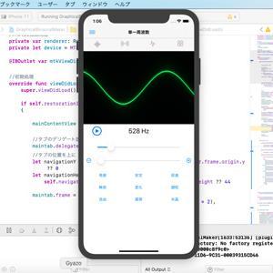 iOSアプリ開発学習の進捗報告の話とか