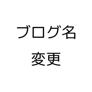 【業務報告】ブログ名を変更します