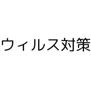 コロナウイルス情報について。宮坂昌之さんのインタビュー記事から抜粋
