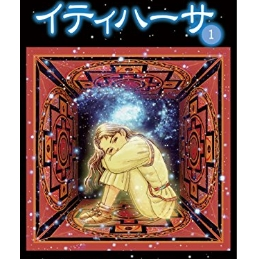 神話的名作漫画「イティハーサ」を紹介する