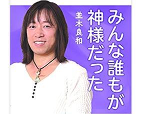 「2020年にアセンションの門が閉じる」なんてことは無いと思う。並木良和さんについて