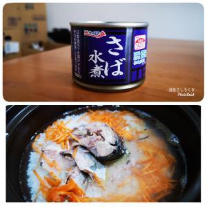 鯖水煮の土鍋ご飯