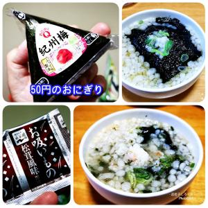 2食で186円(税抜き)