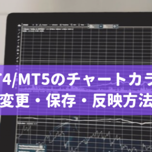 MT4/MT5でチャートのカラーを変更する方法