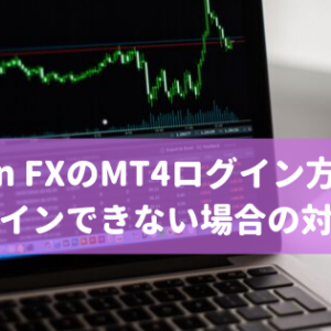 Titan FXのMT4ログイン方法とログインできない場合の対処法