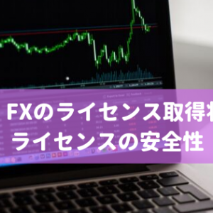 Titan FXの取得ライセンスと安全性