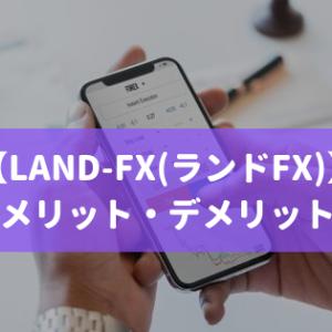 LAND-FX(ランドFX)のメリット・デメリット