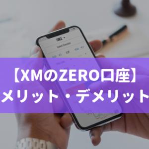 XMのZERO口座(ゼロ口座)の特徴とメリット・デメリット