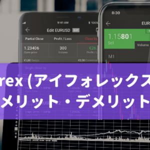 iForex (アイフォレックス)のメリット・デメリット