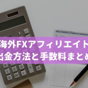 海外FXアフィリエイトの出金方法と手数料