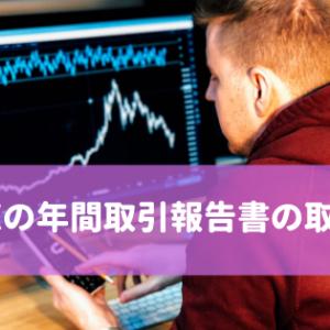 海外FXの年間取引報告書の取得方法
