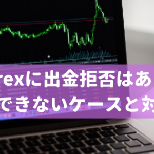 iForexに出金拒否はある?出金できないケースと対処法