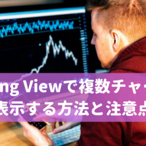 Trading Viewで複数チャートを表示する方法と注意点