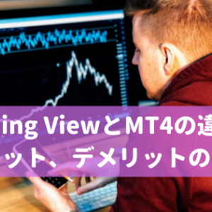 Trading ViewとMT4の違いとメリット、デメリットの比較