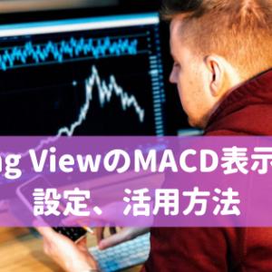 Trading ViewのMACD表示方法と設定、活用方法