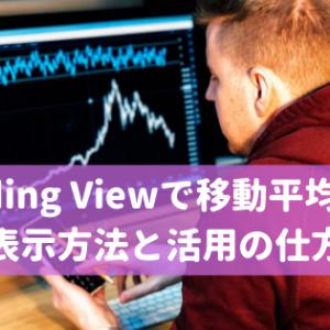 Trading Viewで移動平均線の表示方法と活用の仕方