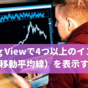 Trading Viewで4つ以上のインジケーター(移動平均線)を表示する方法