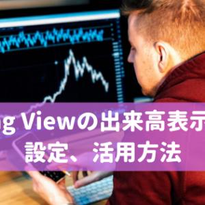 Trading Viewの出来高表示方法と設定、活用方法