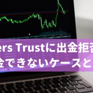 Traders Trustに出金拒否はある?出金できないケースと対処法