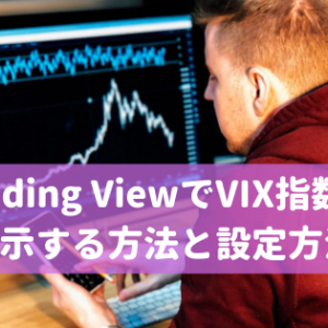 Trading ViewでVIX指数を表示する方法と設定方法