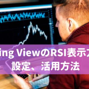 Trading ViewのRSI表示方法と設定、活用方法