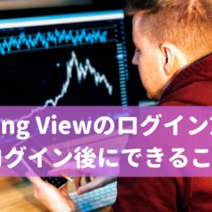 Trading Viewのログイン方法とログイン後にできること