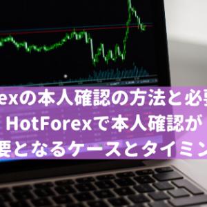 HotForexの本人確認の方法と必要書類・HotForexで本人確認が必要となるケースとタイミング