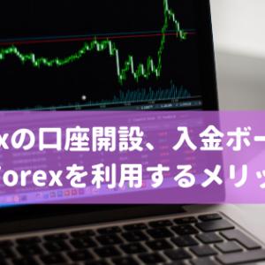 iForexの口座開設、入金ボーナスとiForexを利用するメリット