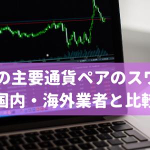iForexの主要通貨ペアのスワップを国内・海外業者と比較