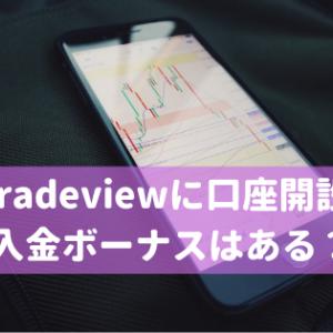 Tradeviewに口座開設、入金ボーナスはある?