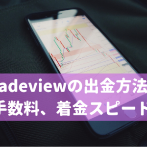 Tradeviewの出金方法と手数料、着金スピード