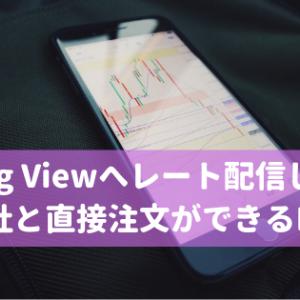 Trading Viewへレート配信しているFX会社と直接注文ができるFX会社