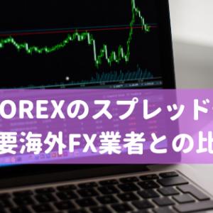 GEMFOREXのスプレッド一覧と主要海外FX業者との比較