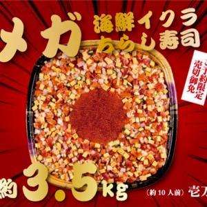 🌐番外編(4) 【期間限定】かっぱ寿司の3.5キロ「メガ海鮮イクラちらし寿司」が販売開始‼️