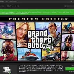🌐番外編(5) ‼️ 【期間限定】【PCゲーム】Epic Gamesが「GTA5」を無料配布‼️