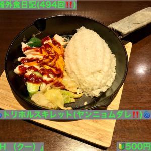 🚩外食日記(494)    宮崎ランチ   「KUH (クー)」②より、【トリホルスキレット(ヤンニョムダレ)】‼️