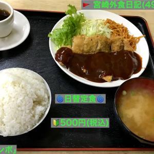 🚩外食日記(497)    宮崎ランチ  🆕 「ジャンボ」より、【日替定食】‼️