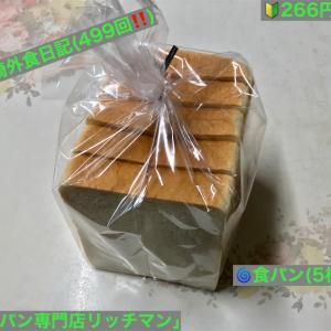 🚩外食日記(499)    宮崎ランチ  🆕 「食パン専門店リッチマン」より、【食パン(5枚)】‼️
