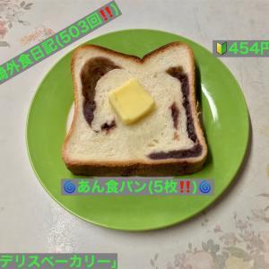 🚩外食日記(503)    宮崎ランチ   「ボンデリスベーカリー」⑩より、【あん食パン(5枚)】‼️