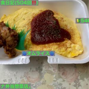🚩外食日記(504)    宮崎ランチ  🆕 「チハナ弁当惣菜店」より、【オムライス】‼️